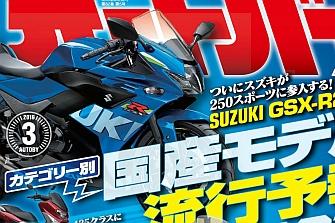 La Suzuki GSX-R250R podría llegar en 2017